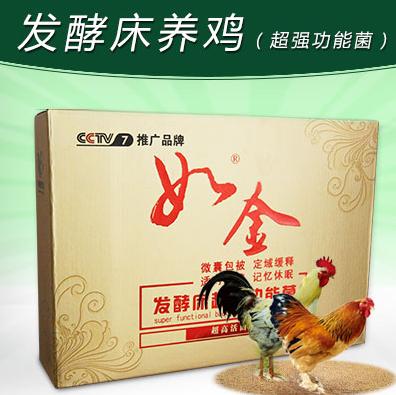 如金发酵床养鸡