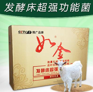 如金发酵床养羊