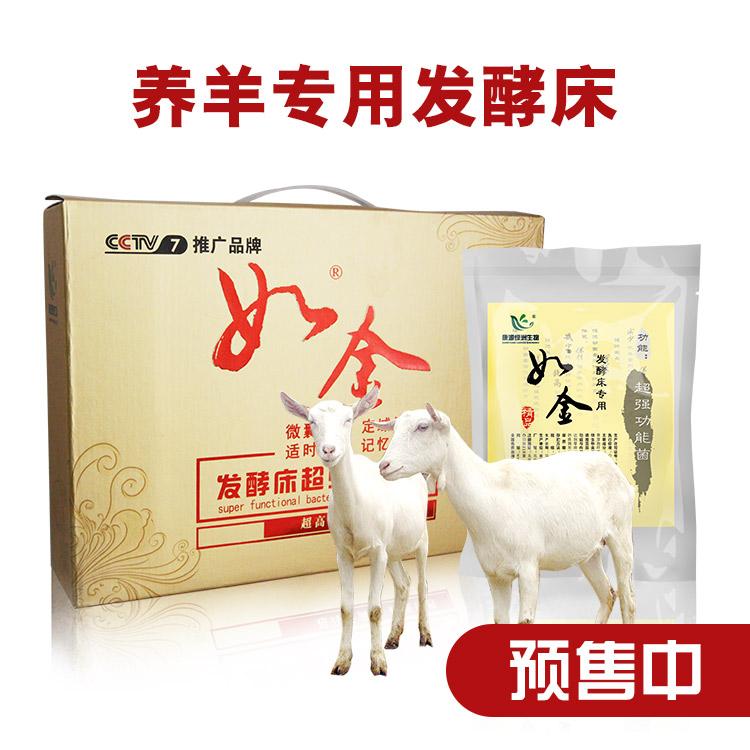 如金发酵床养羊专用