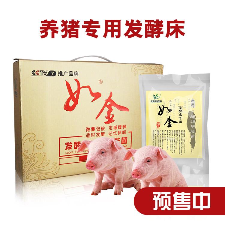 如金发酵床养猪专用