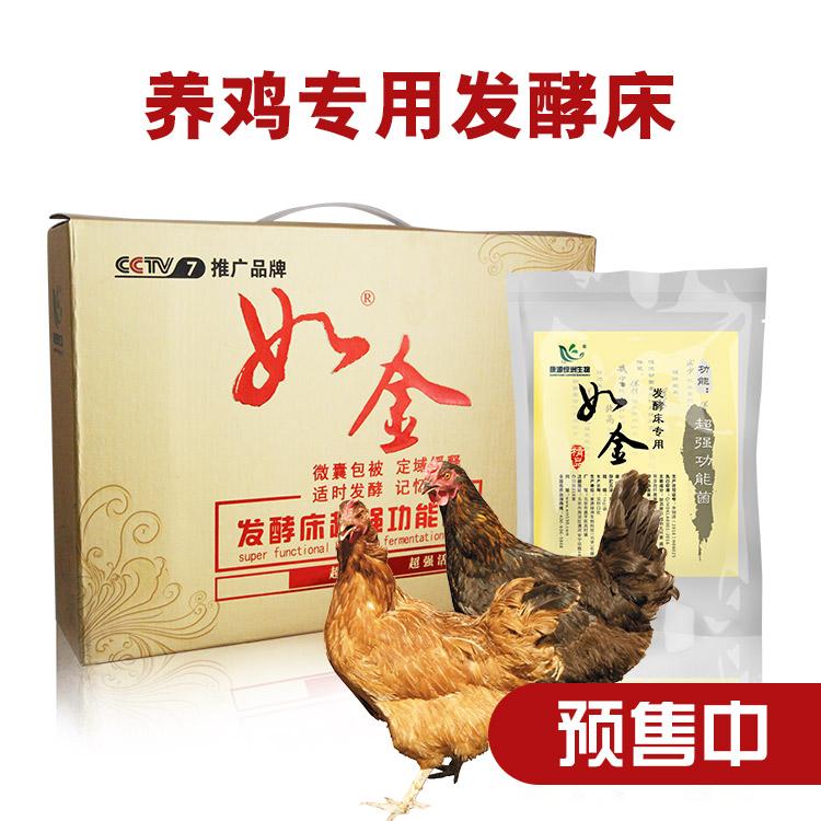 如金发酵床养鸡专用