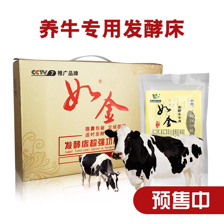如金发酵床养牛专用